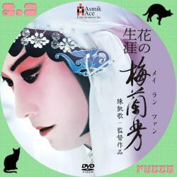 花の生涯梅蘭芳02