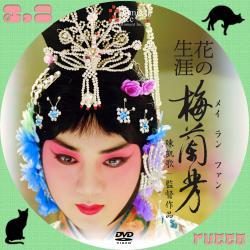 花の生涯梅蘭芳01