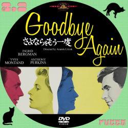 さよならをもう一度02