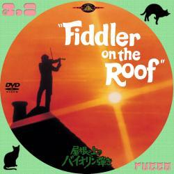 屋根の上のバイオリン弾き0