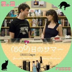 (500)日のサマー02
