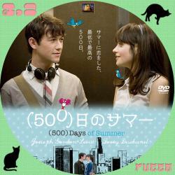 (500)日のサマー01