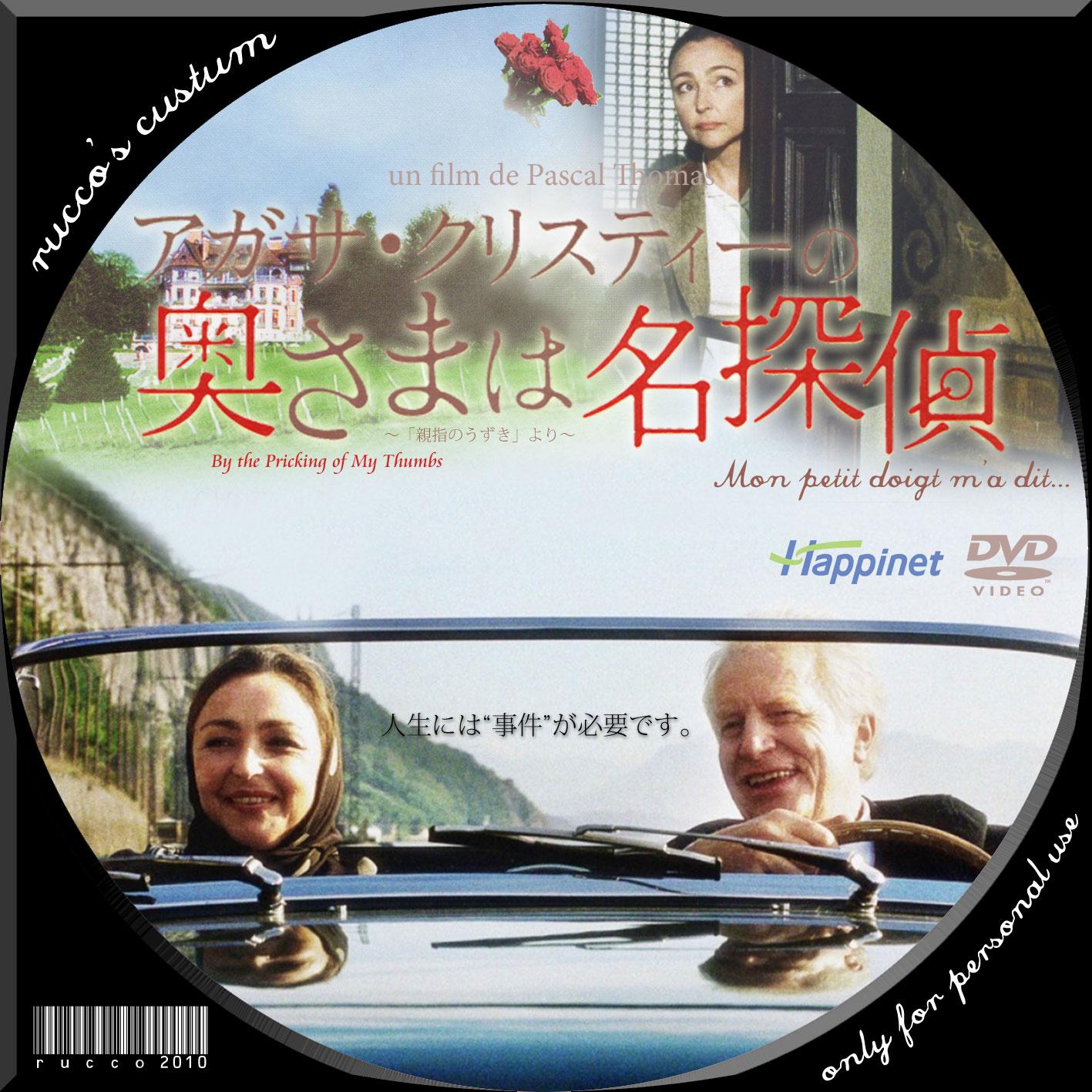 ruccoの自作DVDラベル アガサ・...