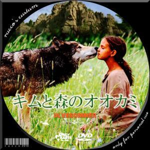 キムと森のオオカミ