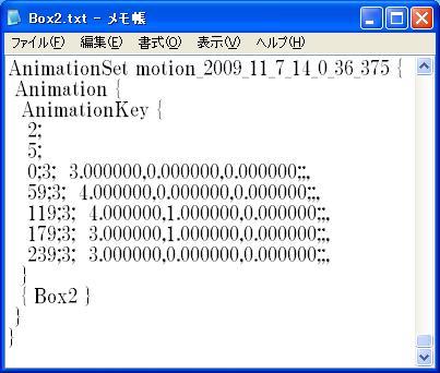 キーフレームXファイル