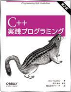 C++実践プログラミング