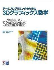 3Dグラフィックス数学
