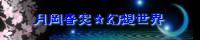 banner-gensousekai.jpg