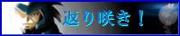 banner-kaerizaki.jpg
