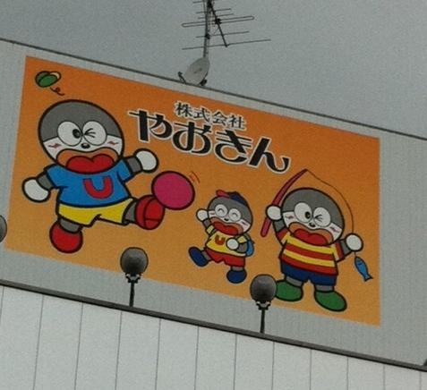 yaokinkanban.jpg