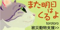 doubutsushien_banner_s.jpg