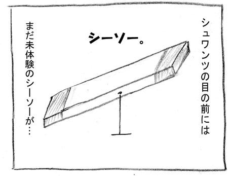 syu-4.jpg