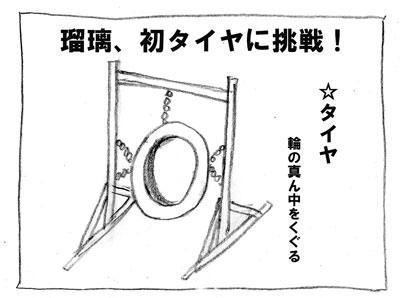 taiya-1.jpg