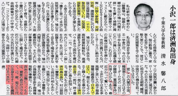 千葉大名誉教授の清水馨八郎の記事