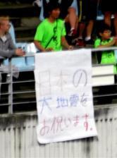 韓国で「東日本大震災を祝う」の幕 C大阪が抗議_27日、韓国・全州で行われたサッカーACL準々決勝で、スタンドに掲げられた東日本大震災をやゆするメッセージ(提供写真・共同)