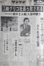 グリコ・森永事件_江崎社長の誘拐を報じる昭和59年3月19日の朝刊1面。このあと前代未聞の報道協定が結ばれた01