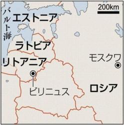 ロシア_バルト3国(エストニア、ラトビア、リトアニア)