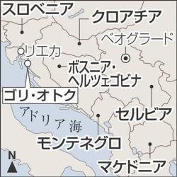 ロシア_「第5部 共産主義は今(1)ユーゴ負の遺産「裸の島」」