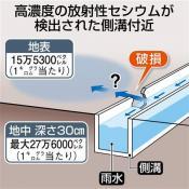 高濃度の放射性セシウムが検出された側溝付近