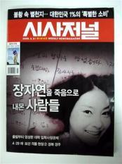 韓国誌「時事ジャーナル」でも自殺したチャン・ジャヨンさんの特集記事を掲載01