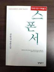 韓国芸能界の「性上納」について描いた小説「スポンサー」