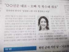 韓国_チャン・ジャヨンさんの手紙の内容を伝える8日付の「中央日報」。手紙の内容に「◯◯新聞代表 お兄ちゃん きっと 復讐してね」と記載があったとしている