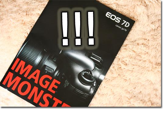 EOS7Dカタログ