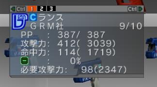 120324ランス+9