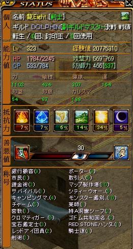 剣士ステータスin2009/12/25