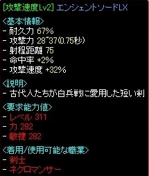 攻速32%DX0.75剣