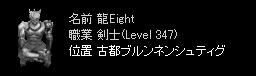 龍Eight(1/19)