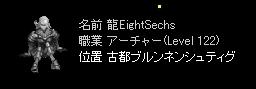 Sechs(1/21)
