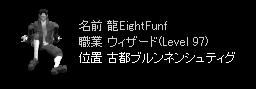 Funf(1/21)