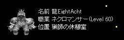 Acht(1/21)