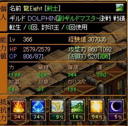 龍Eightステータス(2/4)