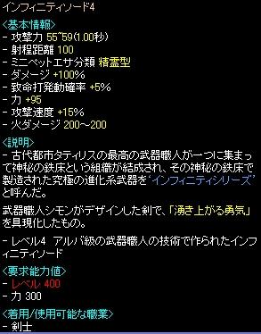 インフィニ剣4