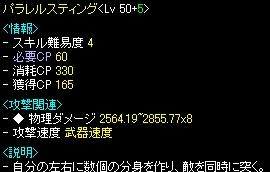 ∞剣4のパラ