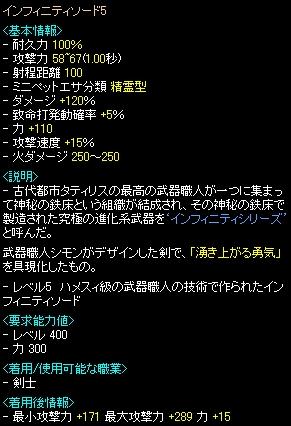 インフィニ剣5
