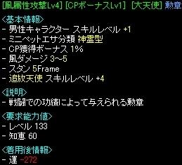 天然スキル+4