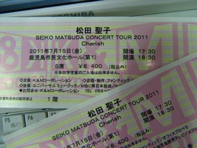 松田聖子 コンサートチケット
