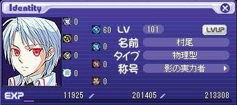 魔ランジエLv101