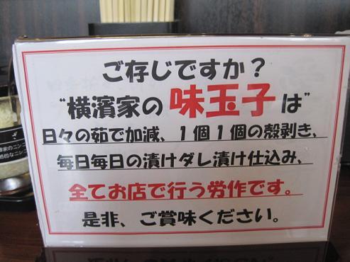 57yokohamaya1.jpg