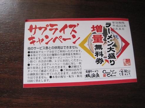 57yokohamaya16.jpg
