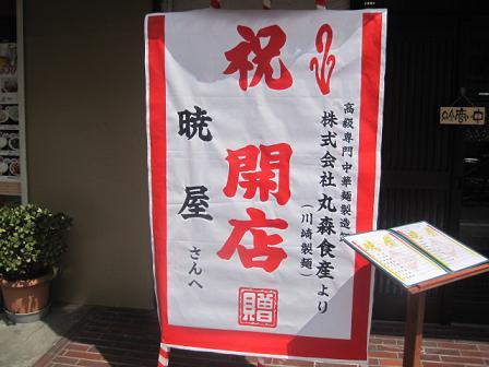 akatsukiya6.jpg