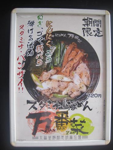 banbanzai8.jpg