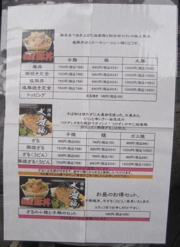chigasaki19.jpg