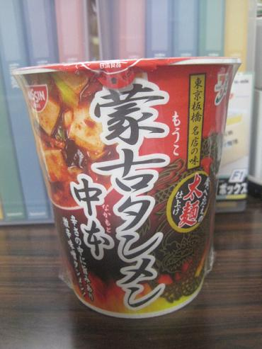 cup-nakamoto1.jpg
