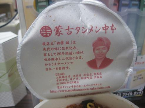 cup-nakamoto4.jpg