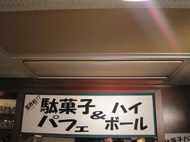 dagashi2.jpg