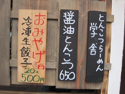 gakusha5.jpg